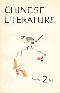 Chinese Literature - 1964 - No 2