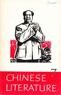 Chinese Literature - 1967 - No 7