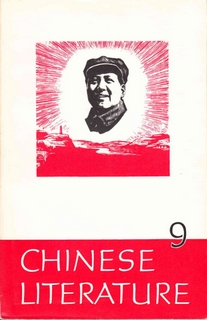 Chinese Literature - 1967 - No 9