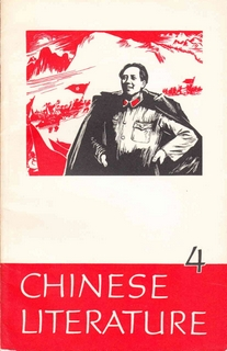 Chinese Literature - 1968 - No 4