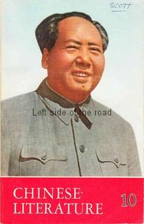 Chinese Literature - 1969 - No 10