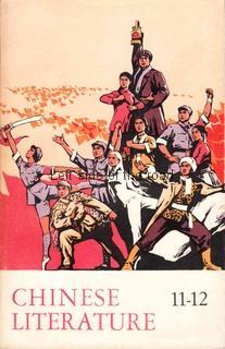 Chinese Literature - 1969 - No 11-12