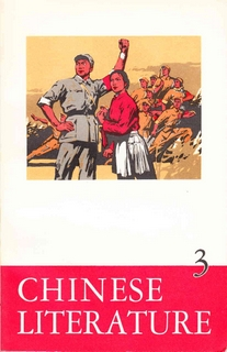 Chinese Literature - 1969 - No 3