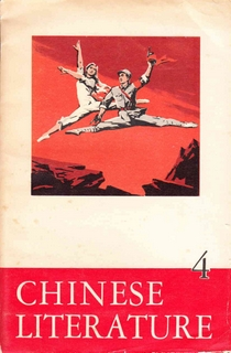 Chinese Literature - 1969 - No 4
