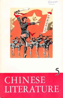 Chinese Literature - 1969 - No 5