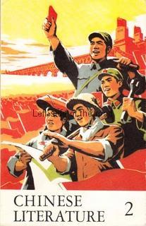 Chinese Literature - 1970 - No 2
