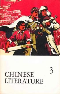 Chinese Literature - 1970 - No 3