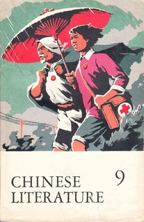 Chinese Literature - 1970 - No 9