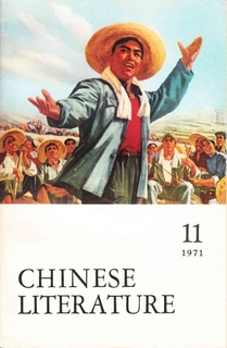 Chinese Literature - 1971 - No 11
