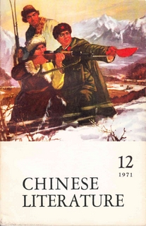 Chinese Literature - 1971 - No 12