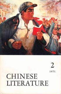 Chinese Literature - 1971 - No 2