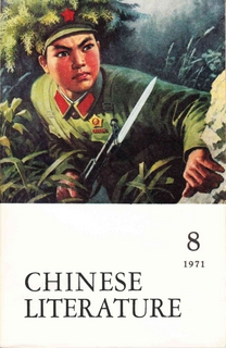Chinese Literature - 1971 - No 8