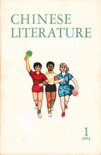 Chinese Literature - 1972 - No 1