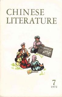 Chinese Literature - 1972 - No 7