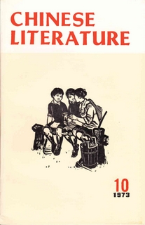 Chinese Literature - 1973 - No 10