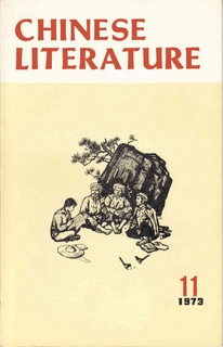 Chinese Literature - 1973 - No 11