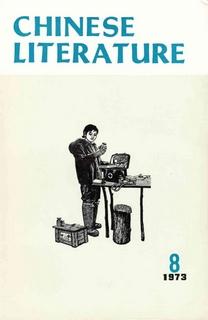 Chinese Literature - 1973 - No 8