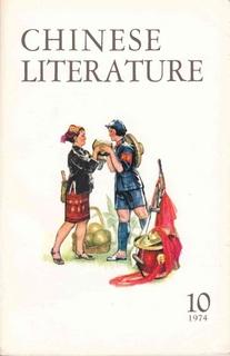 Chinese Literature - 1974 - No 10