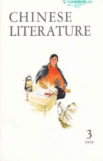 Chinese Literature - 1974 - No 3
