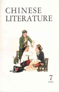 Chinese Literature - 1974 - No 7