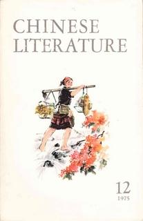 Chinese Literature - 1975 - No 12