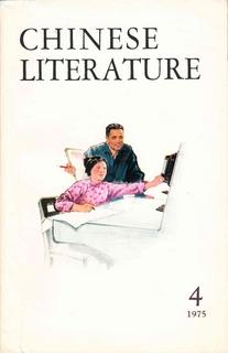 Chinese Literature - 1975 - No 4