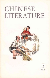 Chinese Literature - 1975 - No 7