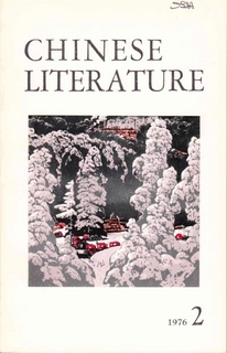 Chinese Literature - 1976 - No 2