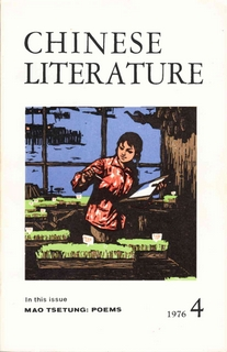 Chinese Literature - 1976 - No 4