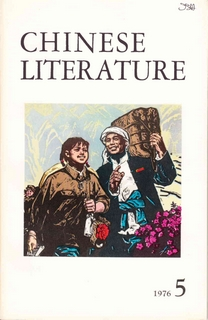 Chinese Literature - 1976 - No 5