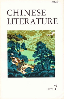 Chinese Literature - 1976 - No 7