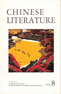 Chinese Literature - 1976 - No 8