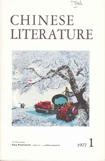 Chinese Literature - 1977 - No 1