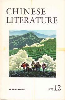 Chinese Literature - 1977 - No 12