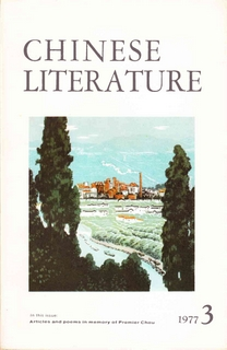 Chinese Literature - 1977 - No 3