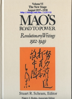 Mao's Road to Power - Vol 6 - Part 2