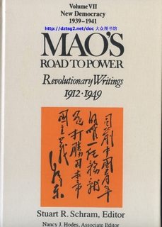 Mao's Road to Power - Vol 7 - Part 1