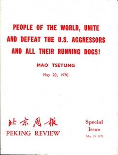 People of the world unite and defeat the US aggressors and all their running dogs