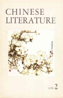 Chinese Literature - 1978 - No 2