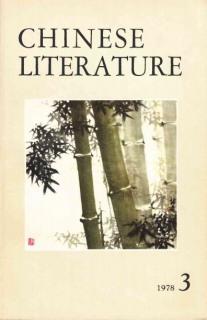 Chinese Literature - 1978 - No 3