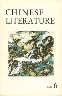 Chinese Literature - 1978 - No 6
