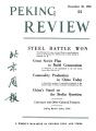 Peking Review 1958 - 44