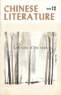 Chinese Literature - 1979 - No 12