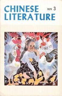 Chinese Literature - 1979 - No 3