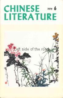Chinese Literature - 1979 - No 6