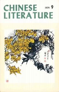 Chinese Literature - 1979 - No 9