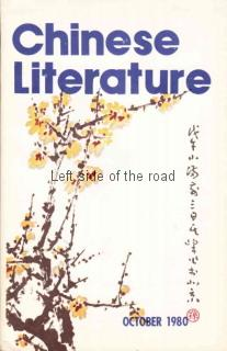 Chinese Literature - 1980 - No 10