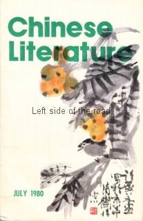 Chinese Literature - 1980 - No 7