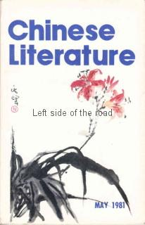 Chinese Literature - 1981 - No 5