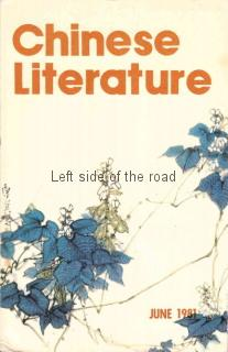Chinese Literature - 1981 - No 6